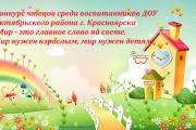 Конкурс чтецов 2020 Октябрьский район