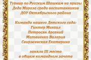 Турнир оп Русским шашкам на призы Деда Мороза - 2018