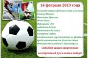 Соревнования по футболу среди воспитанников Детских садов Октябрьского района города Красноярска
