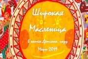 Широкая Масленица - 2019