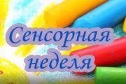 Сенсорная неделя в нашем детском саду - 2019. Разноцветный мир детства