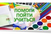 """22 августа в МБДОУ состоялась акция """"Помоги пойти учиться"""""""