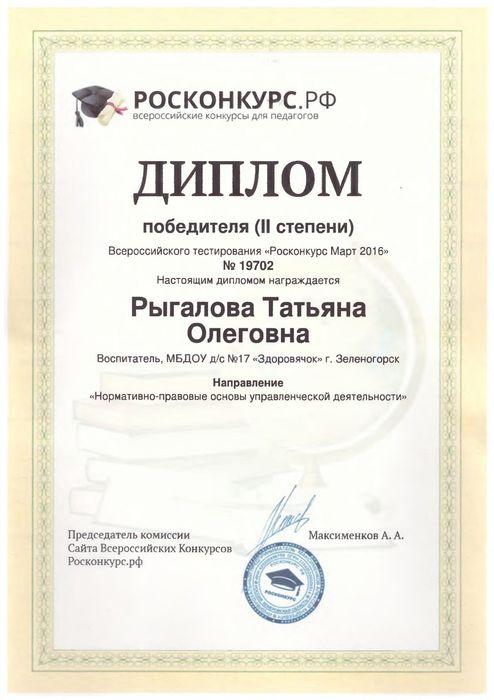 Поздравления с получением диплома красивые картинки