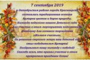 Ярмарка цветов и даров осени 2019
