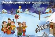 Возрождая Рождественские традиции