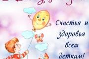 С Днем защиты детей