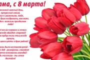 Поздравление для мам
