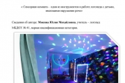 Сенсорная комната - инструмент в работе логопеда с детьми, имеющими речевые нарушения